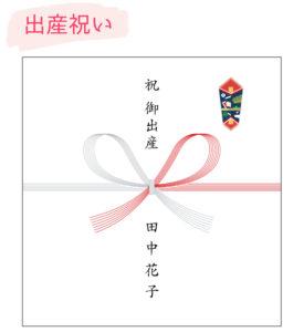 【コラム】出産祝い、出産内祝いの正しい熨斗(のし)の書き方は?