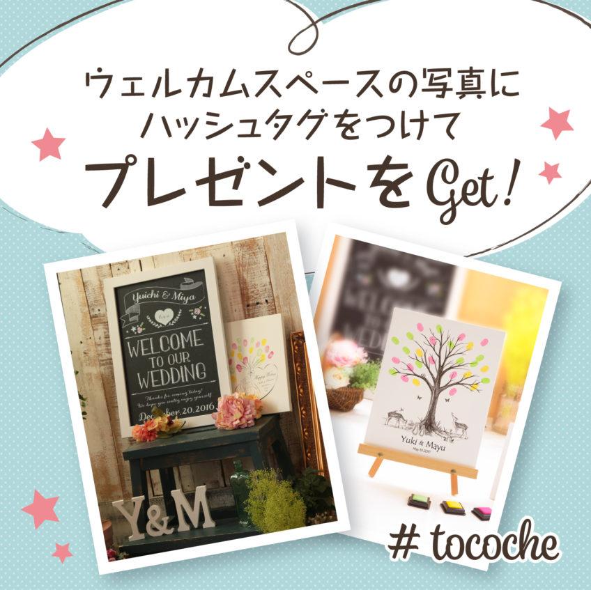 【インスタグラム キャンペーン】#ウェルカムスペース公開でプレゼントGET!
