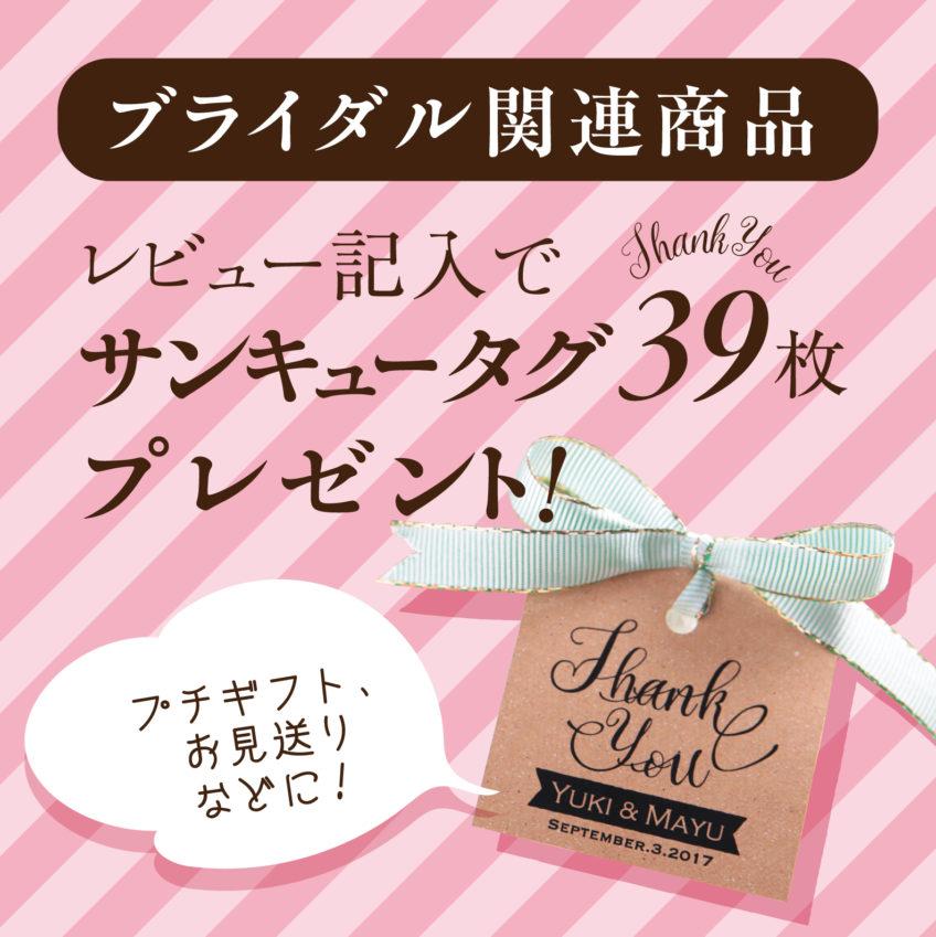【レビュー記入キャンペーン】ブライダル用サンキュータグ39枚プレゼント!