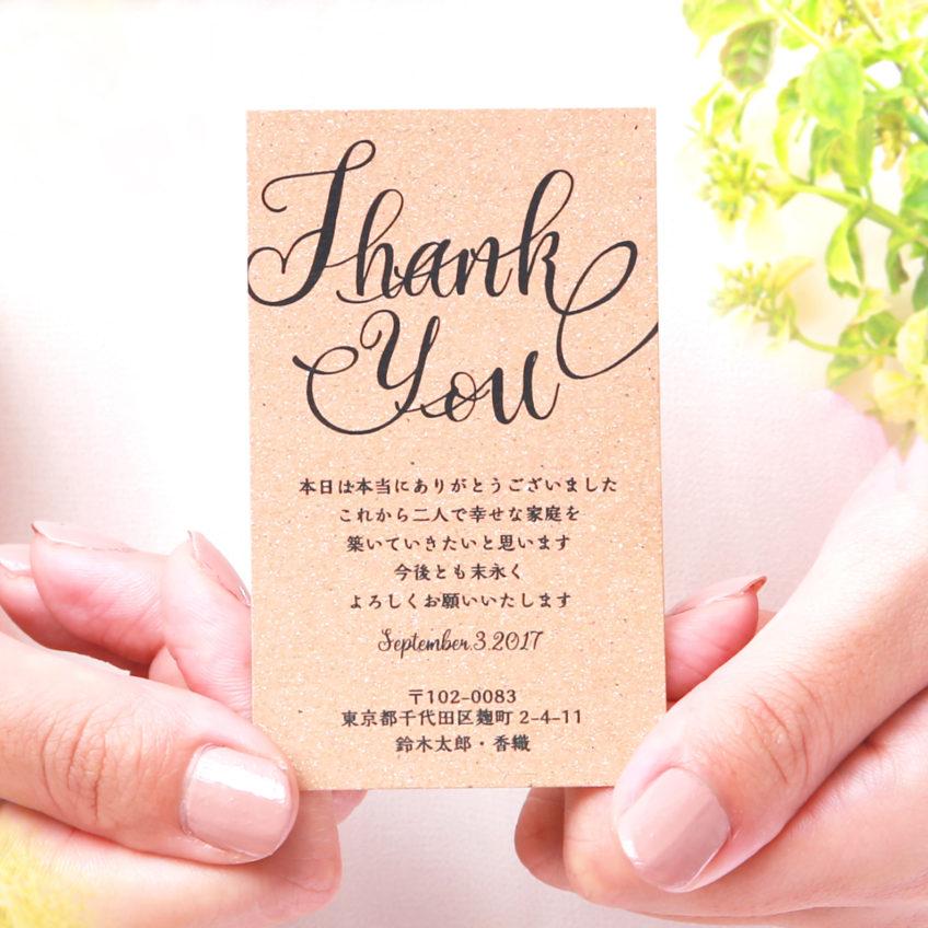 【新商品】ブライダル用サンクスカード80枚 新発売