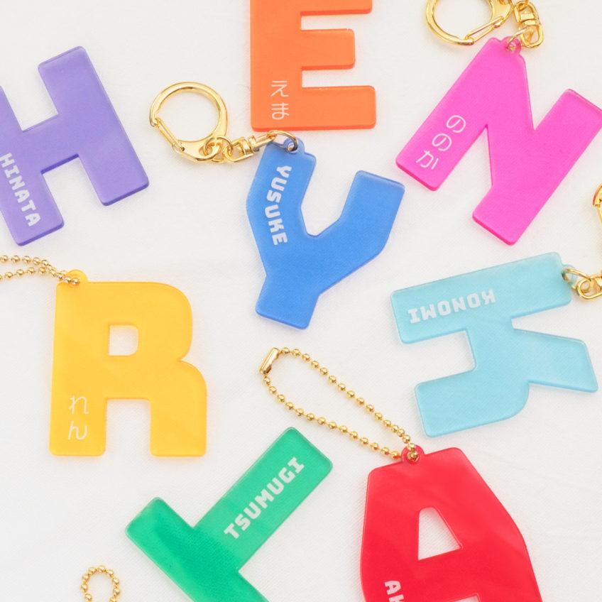 【新商品】お名前が入る!「イニシャルネームキーホルダー」新発売