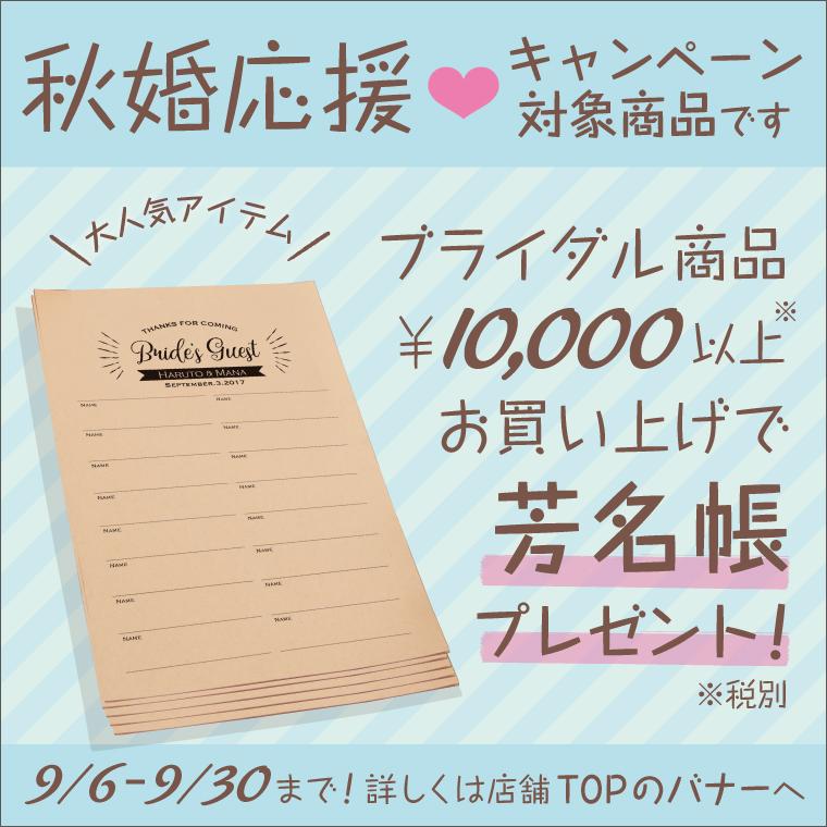 ブライダル関連商品¥10,000以上(税抜)購入で「芳名帳」プレゼント