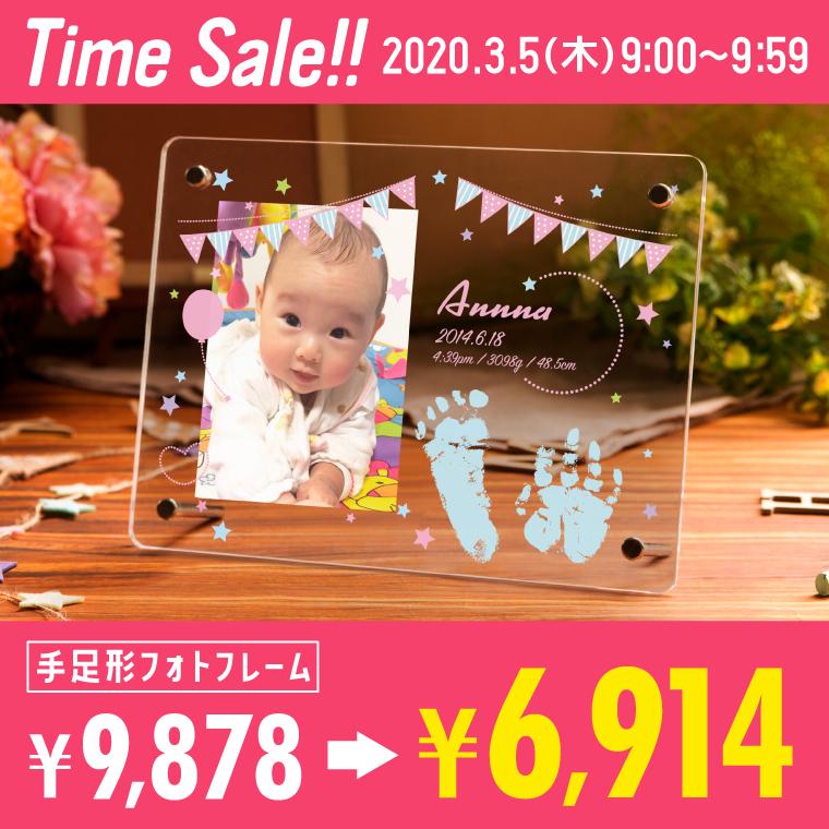 【タイムセール】手足形フォトフレーム30%OFF!