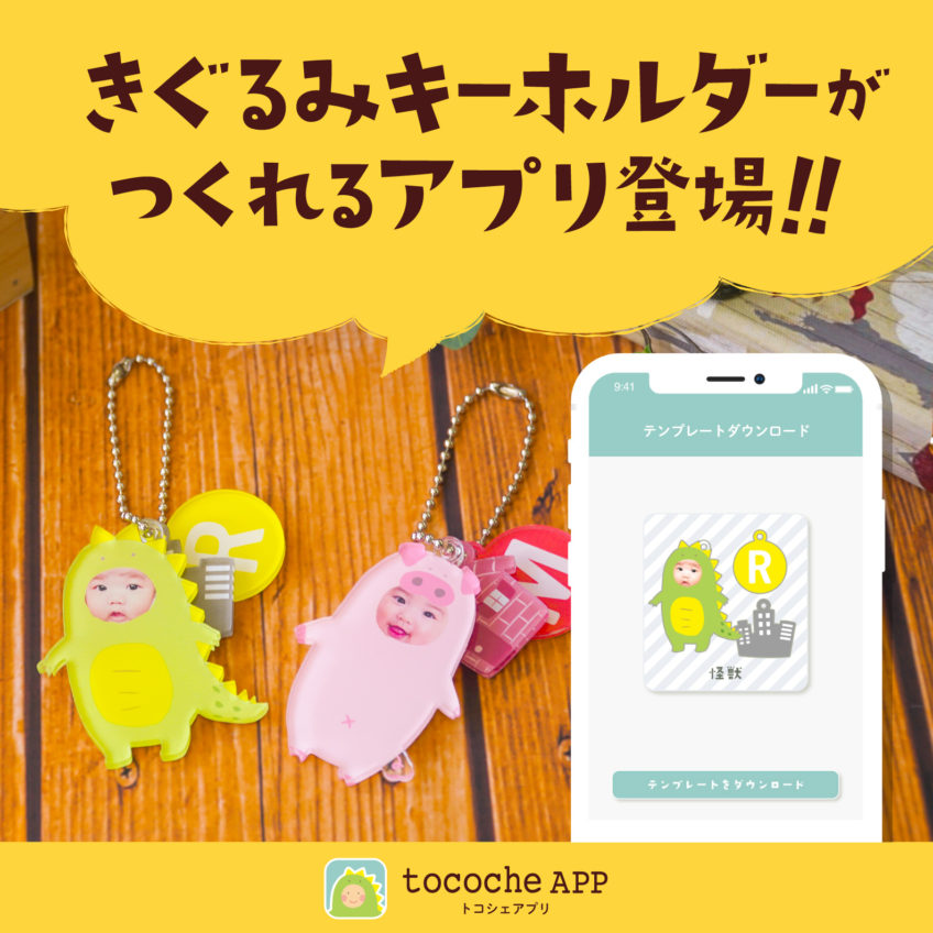 「tocoche(トコシェ)」アプリ(Android版)リリース!