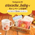 紅茶&お菓子付き きぐるみマグカップ プレゼントキャンペーン開催!